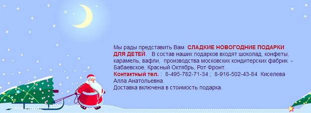 Новогодние подарки 2013 - 2014 год